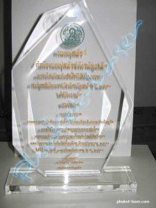 Acrylic Award A22