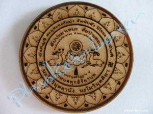 Amulet Custom Engraving