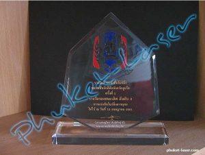 Acrylic Award A12